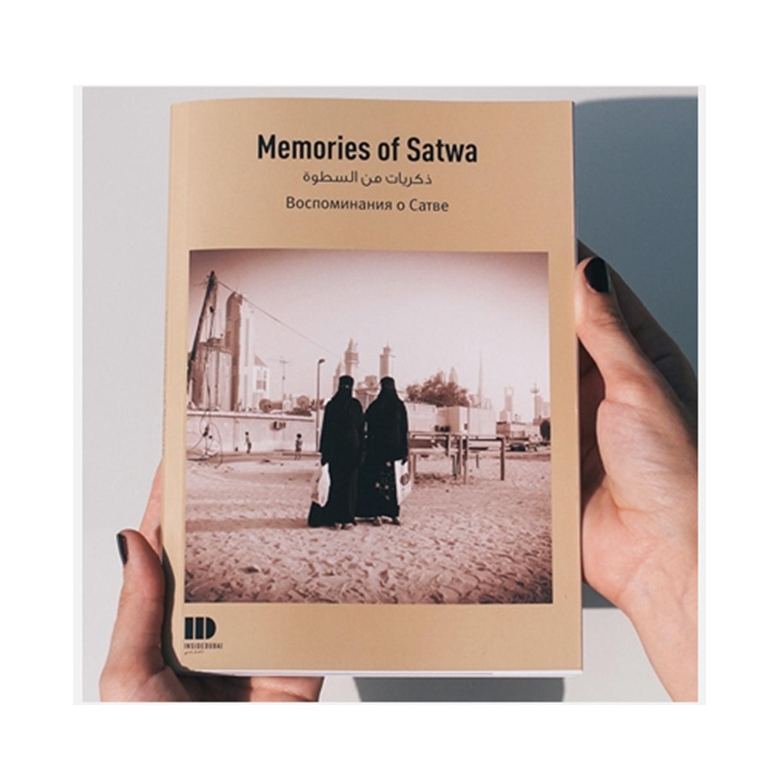 Jalal Abuthina's Memories of Satwa. Image courtesy of Gulf Photo Plus, Dubai