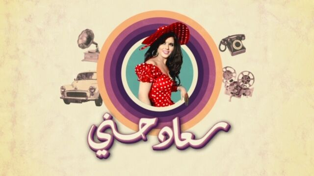 OSN To Launch A Pop-Up Channel As A Tribute To The 'Cinderella Of Egyptian Cinema'