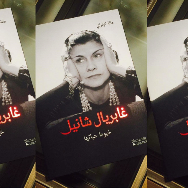 See The First Biography Of Gabrielle Chanel To Be Published In Arabic